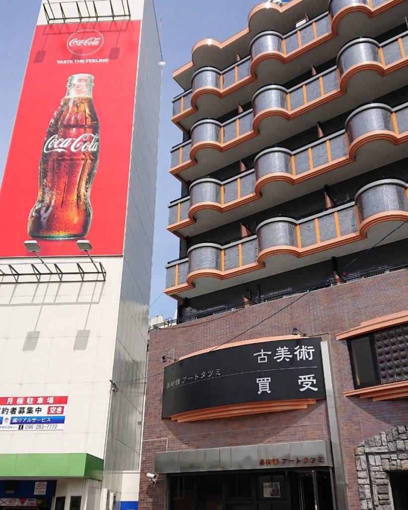 美術舗アートタツミ コカ・コーラの看板が目印です