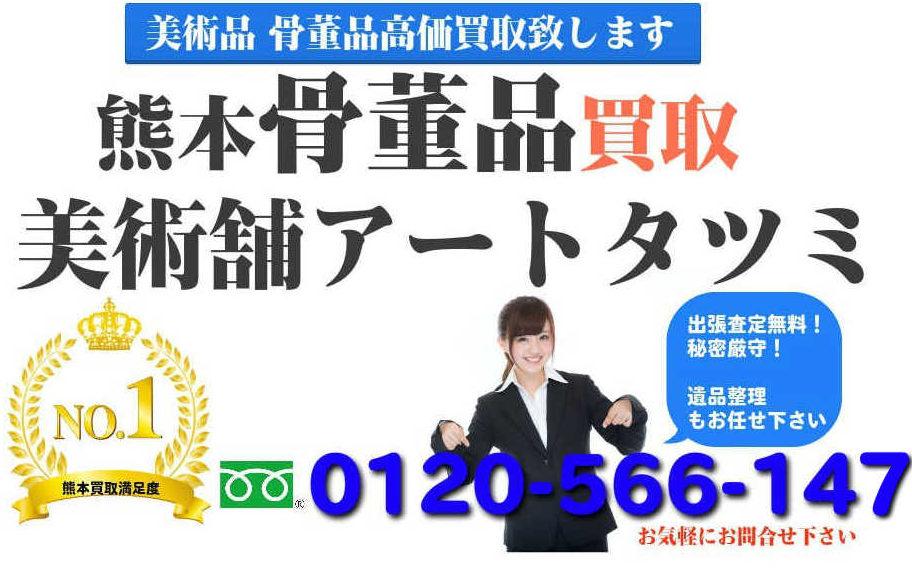 熊本骨董品買取美術舗アートタツミ 0120-566-147